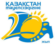 November 30, 2011 in the Southern Branch of RSE «Gosexpertiza» held «Open day», dedicated to the 20th anniversary of Independence of the Republic of Kazakhstan.