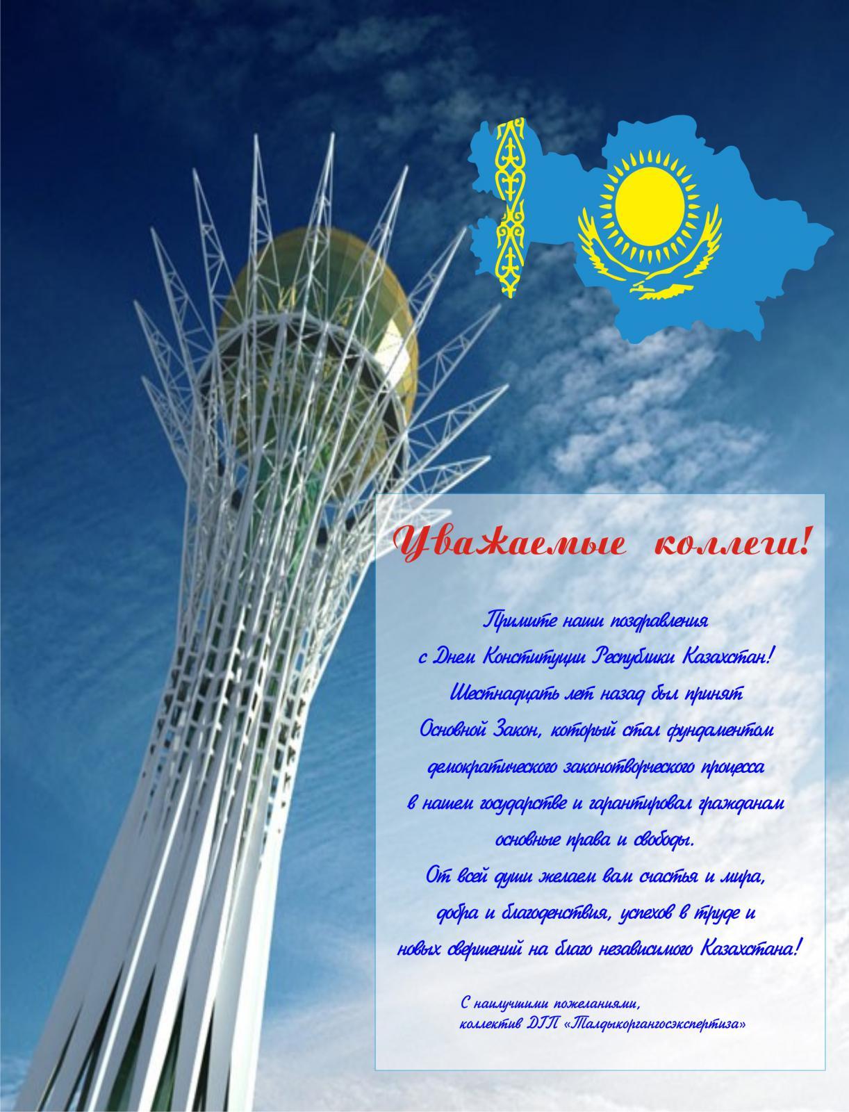 Поздравление на день конституции республики казахстан